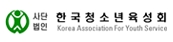��ܹ��� �ѱ�û�ҳ�����ȸ Korea Association For Youth Service